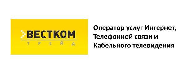 ООО «ВЕСТ-КОМ трейд»