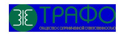 ООО «ТРАФО»